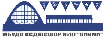 КСДЮСШОР №10 Олимп