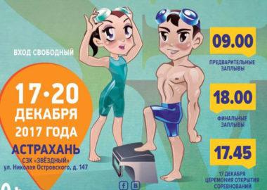 Всероссийские соревнования в Астрахани: день 1