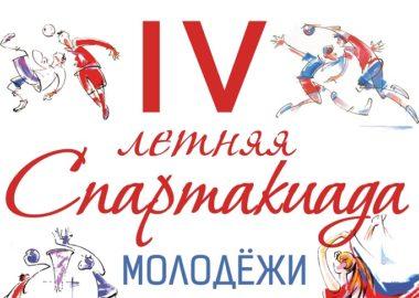 Спартакиада молодежи в Пензе: дни 1-5