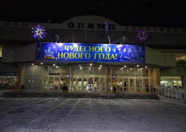 Новогодний «Олимп»