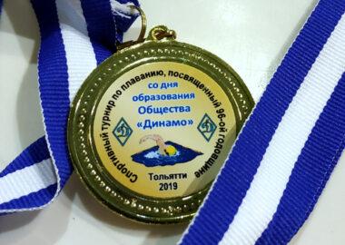 Турнир общества «Динамо»