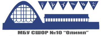 "КСДЮСШОР №10 ""Олимп"" (Тольятти)"