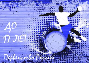 Финал (юноши 2005 г.р.) в Астрахани: день 1