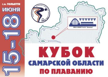 Кубок области в Тольятти: итоги